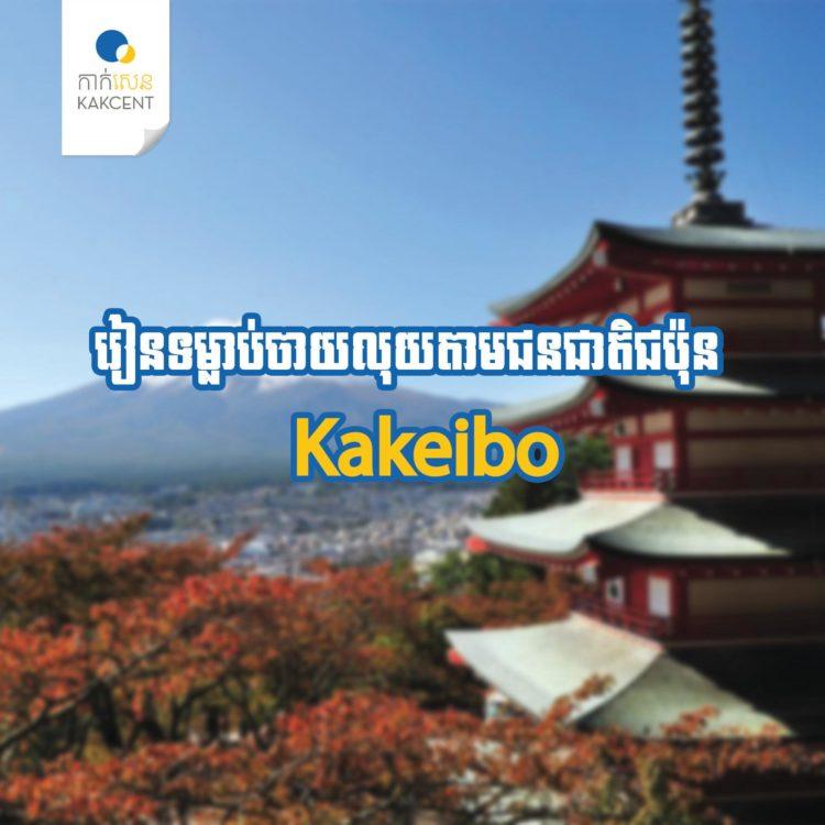 ទម្លាប់ចាយលុយតាមជនជាតិជប៉ុន Kakeibo