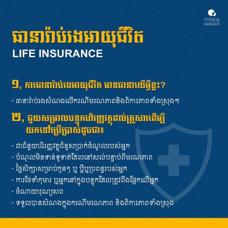 ធានារ៉ាប់រងអាយុជីវិត   Life Insurance