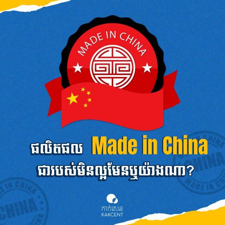 ផលិតផល Made in China ជារបស់មិនល្អប្រើដែរឬយ៉ាងណា?