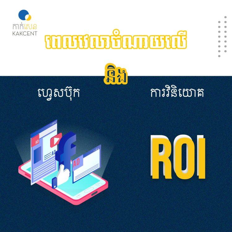 ចាយពេលវេលាលើ Facebook និងការវិនិយោគ