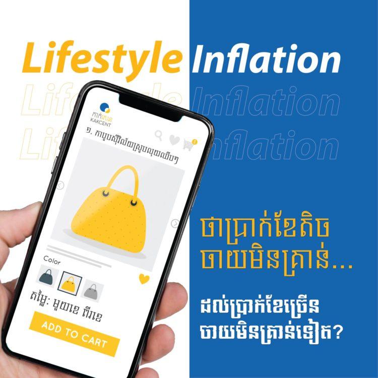តើ «Lifestyle Inflation» យ៉ាងម៉េចឱ្យប្រាកដទៅ??