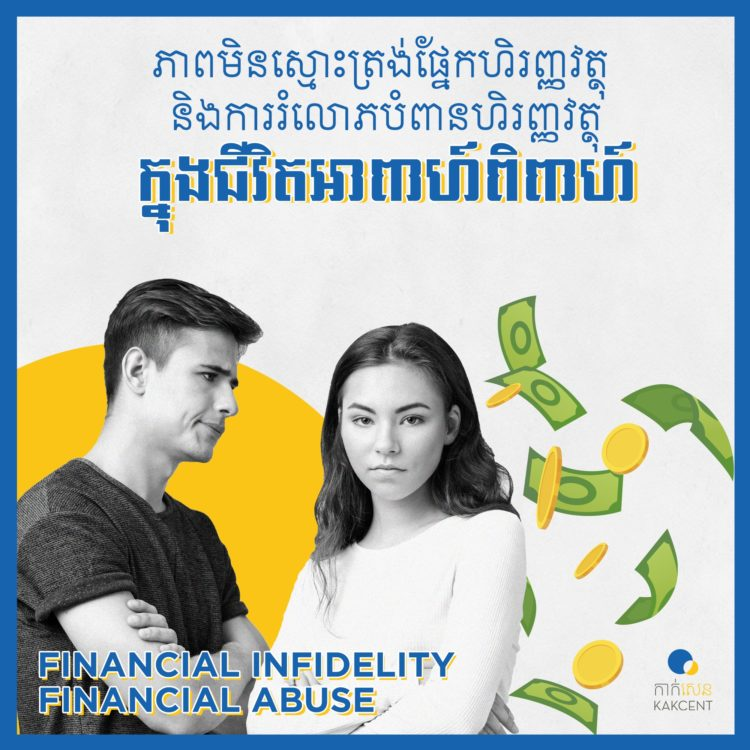 financial infidelity in married life
