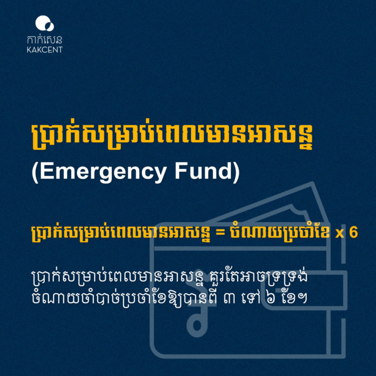 ប្រាក់សម្រាប់ពេលមានអាសន្ន (Emergency Fund)
