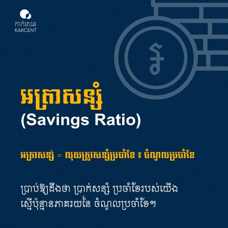 អត្រាសន្សំ (Savings Ratio)