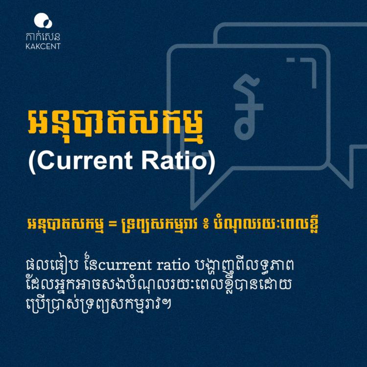 អនុបាតសកម្ម (Current Ratio)