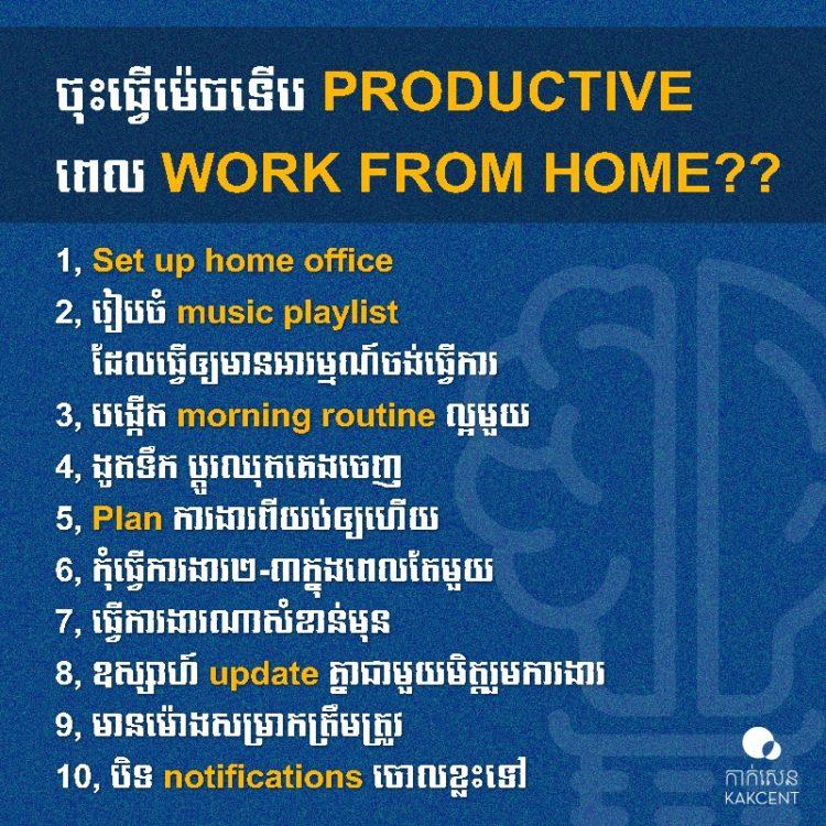 ចុះធ្វើម៉េចទើប PRODUCTIVE ពេល WORK FROM HOME??