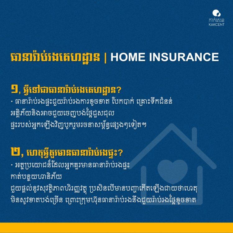 ធានារ៉ាប់រងគេហដ្ឋាន   Home Insurance