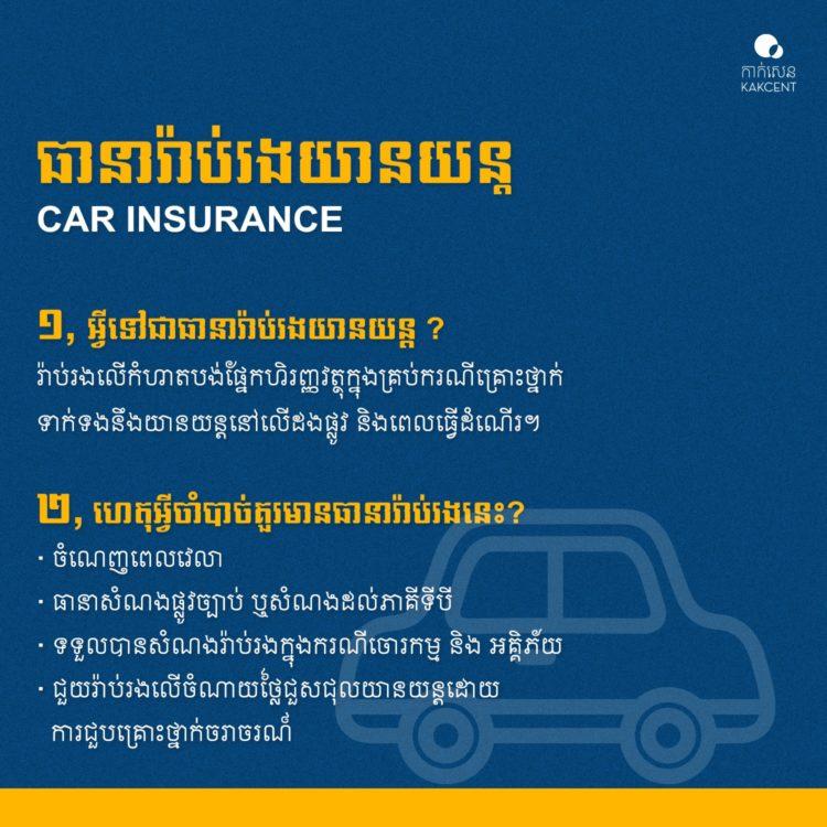 ធានារ៉ាប់រងយានយន្ត   Auto Insurance