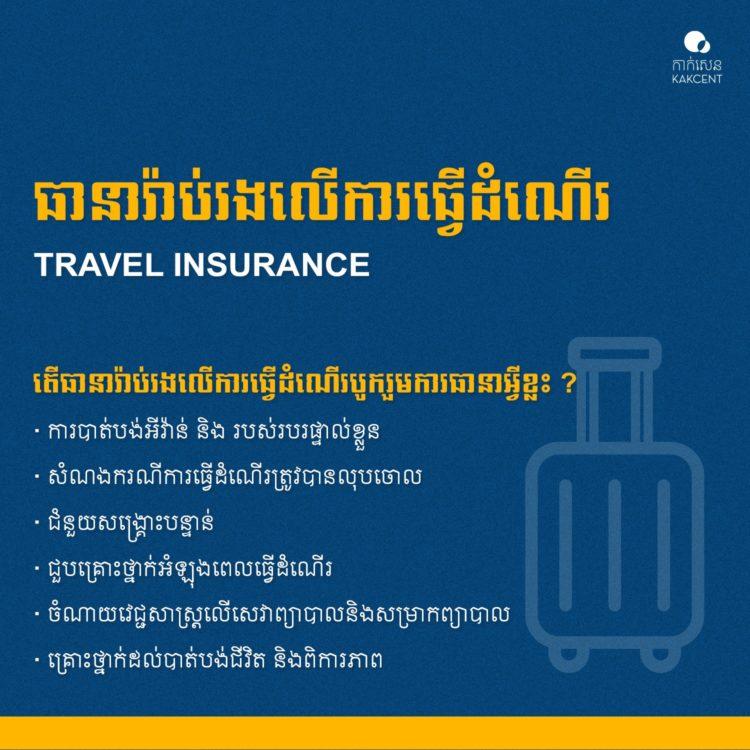 ធានារ៉ាប់រងលើការធ្វើដំណើរ   Travel Insurance