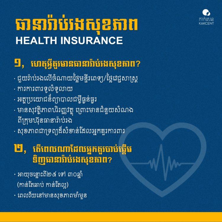 ធានារ៉ាប់រងសុខភាព   Health Insurance
