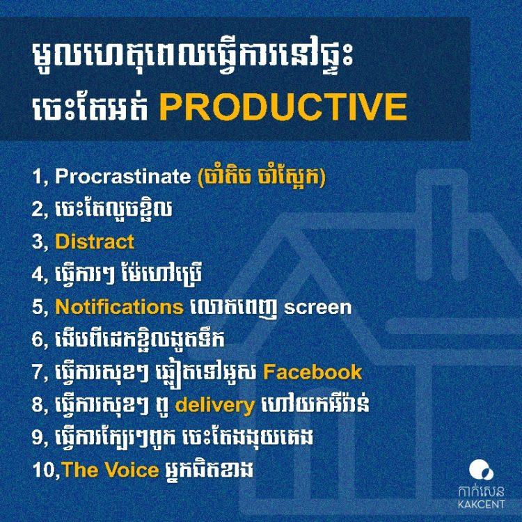 មូលហេតុពេលធ្វើការនៅផ្ទះចេះតែអត់ PRODUCTIVE