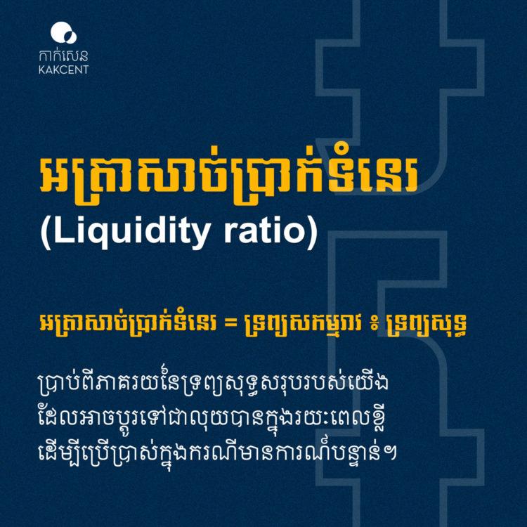 អត្រាសាច់ប្រាក់ទំនេរ (Liquidity ratio)