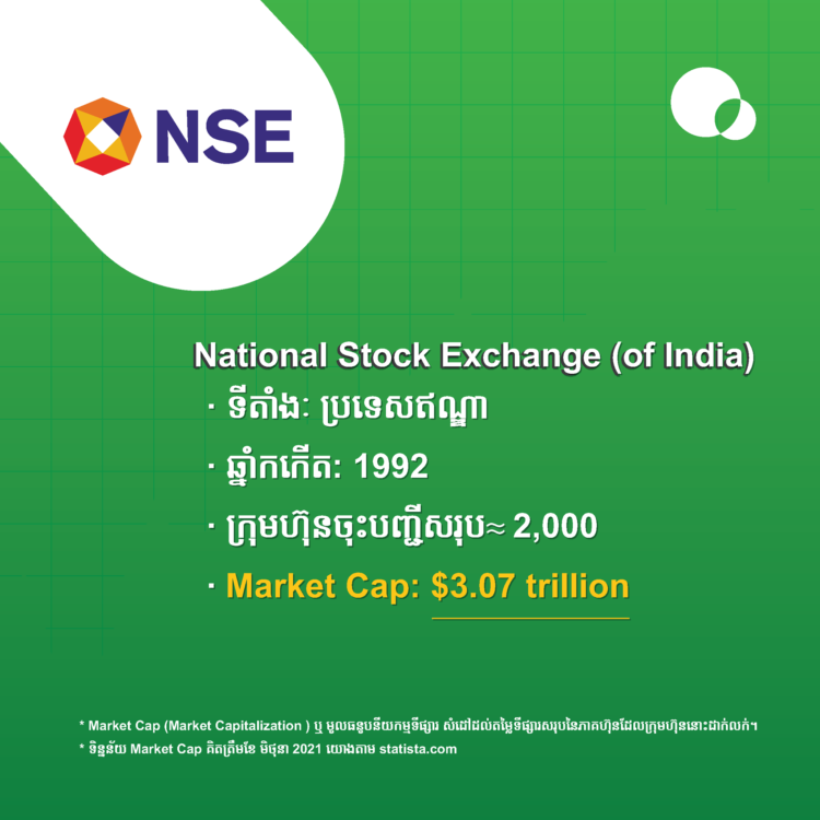 Bombay Stock Exchange (BSE) និង National Stock Exchange (NSE)